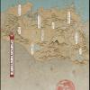 Carte de Bordeciel Akaviri
